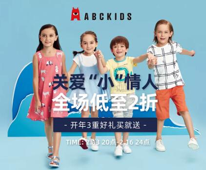ABCKIDS品牌超级内购日 | 好物一览,低至2折