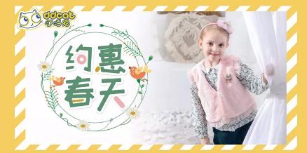 """DDCAT丨春裝上新,""""鼠""""你最美"""
