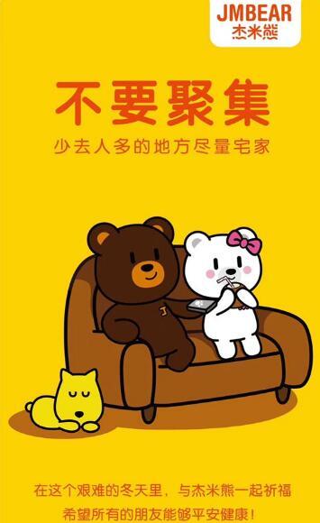 抗疫路上,做好防护 JMBEAR杰米熊与你同行!