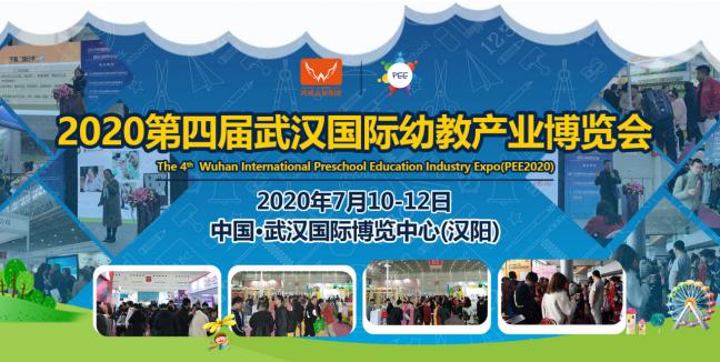 幼教行业年中大SHOW——2020武汉幼教展7月10日亮相江城