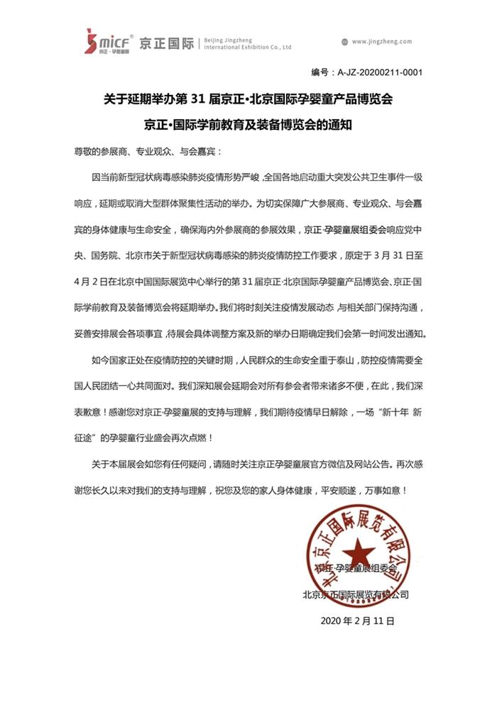 关于延期举办第31届京正·北京孕婴童产品博览会 京正·国际学前教育及装备博览会的通知