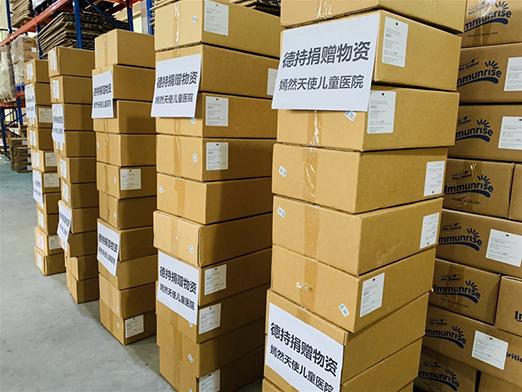 守護兒童健康 德持實業向北京嫣然天使兒童醫院捐贈30萬物資