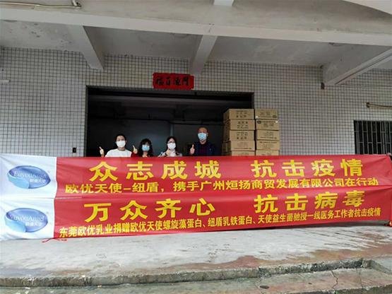 責任所在 歐優乳業第二批愛心物資已抵達廣州醫院