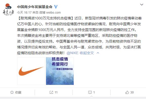 耐克向中国青少年发展基金会捐款1000万元