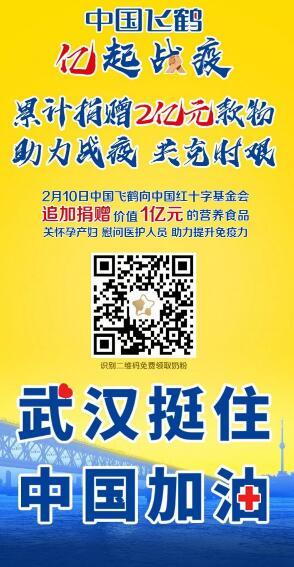 追加1亿元奶粉 中国飞鹤累计捐赠2亿元款物·传递爱和希望共盼新生