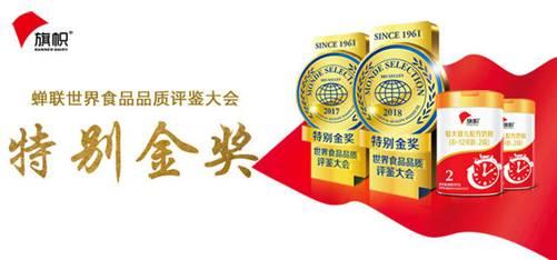 消費升級時代 旗幟奶粉用品質奏響發展最強音