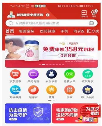 300万罐婴儿奶粉·4亿片婴儿纸尿裤 疫情之下京东超市供应链优势凸显