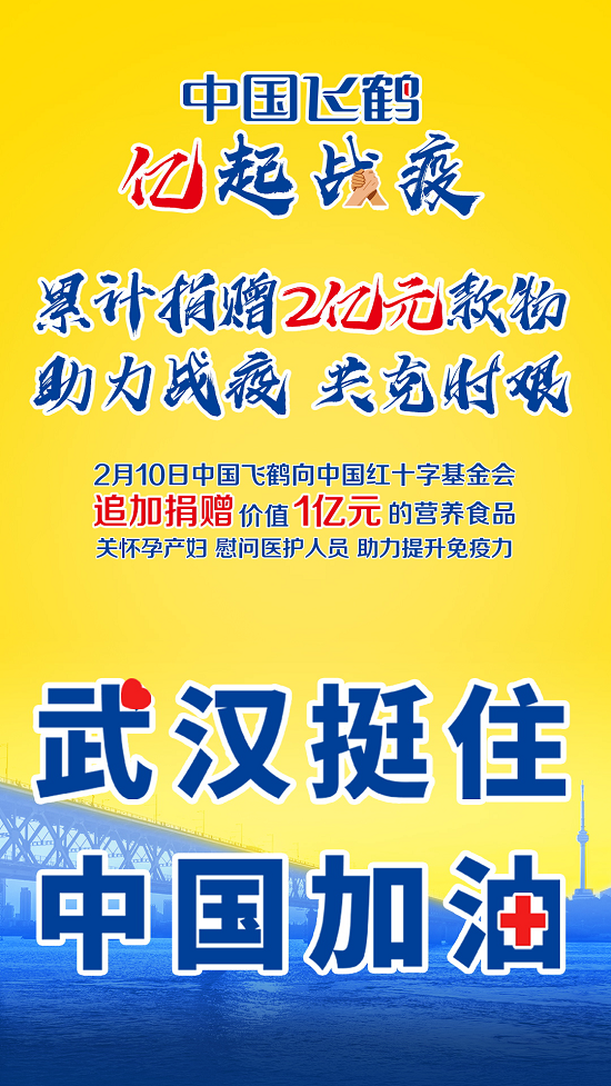 中国飞鹤追加1亿元奶粉累计捐赠2亿元款物