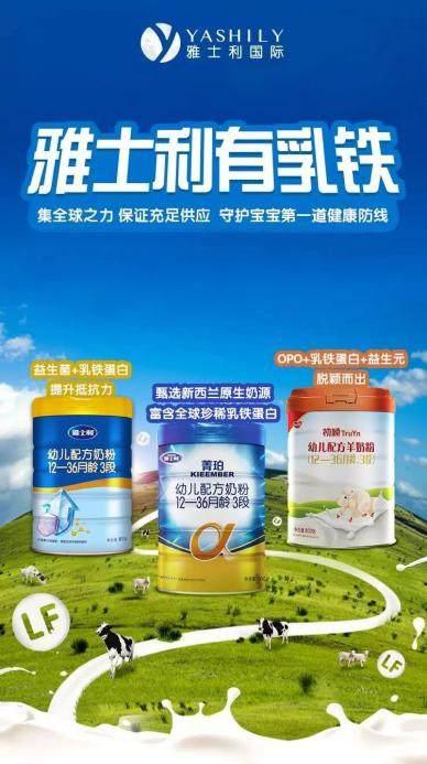 雅士利奶粉給中國寶寶最貼心的營養關愛