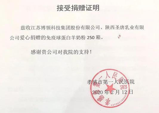 """愛心戰""""疫""""圣唐乳業向孝感市第一人民醫院捐贈的免疫球配方羊乳粉已被簽收"""