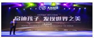 """安奈兒Annil:國內高品質童裝 引領行業趨勢""""啟迪孩子,發現世界之美"""""""