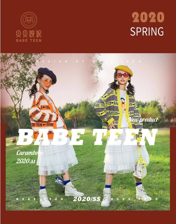 """贝贝媞妮童装BABE TEEN请接收您的2020年""""上上签"""""""