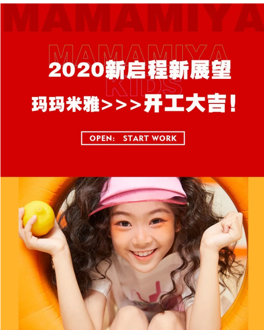 玛玛米雅童装2020新的启程、新的展望,开工大吉!!!