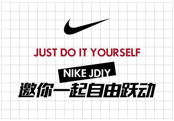 JUST DO IT YOURSELF  NIKE JDIY 邀你一起自由跃动