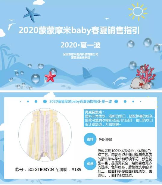 摩米Baby2020春夏销售指引第三波