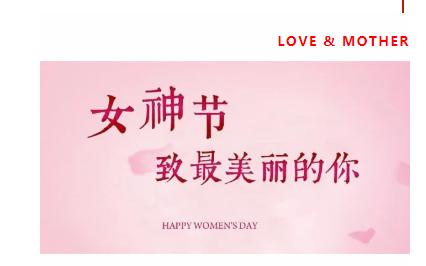 又是女神節,致敬母愛!祝媽媽們節日快樂!