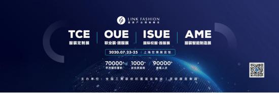 """关于""""全球服装产业领袖峰会服装展会延期至2020年7月23-25日举办""""公告"""