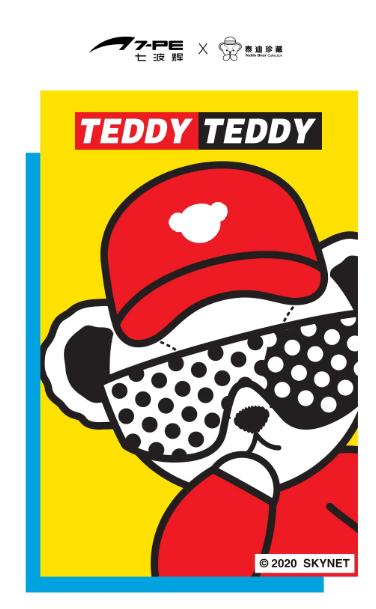 泰迪精品丨將日常穿搭點綴出酷與萌的神器