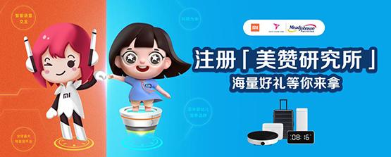美赞臣联合小米推出首个AI智慧母婴服务平台 引领中国新生代妈妈智慧育儿新体验