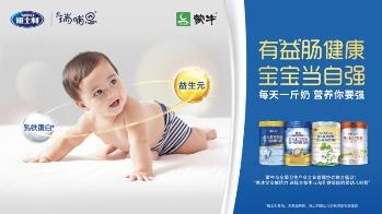雅士利甄选优质配方 为宝宝提供品质的好奶粉