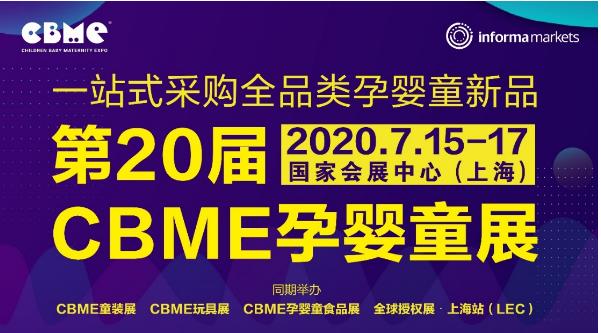 """2020 CBME孕嬰童展將開設""""家庭安全防護專區"""""""