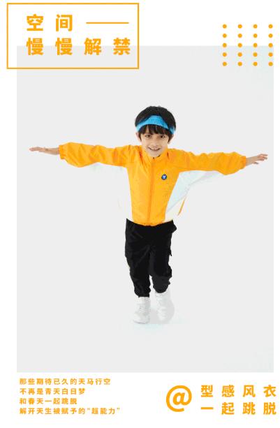 YISHION以純童裝型感風衣,和春天一起跳脫!