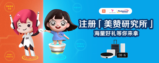 进口奶粉大玩跨界创新 美赞臣与小米首个AI智慧母婴平台上线