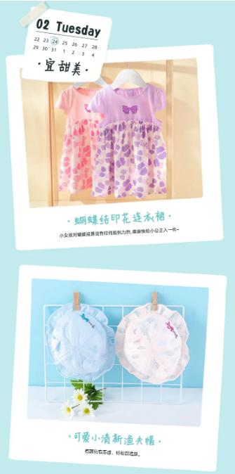 贝贝怡 夏尚新|多种元气穿搭,开启清凉之夏!