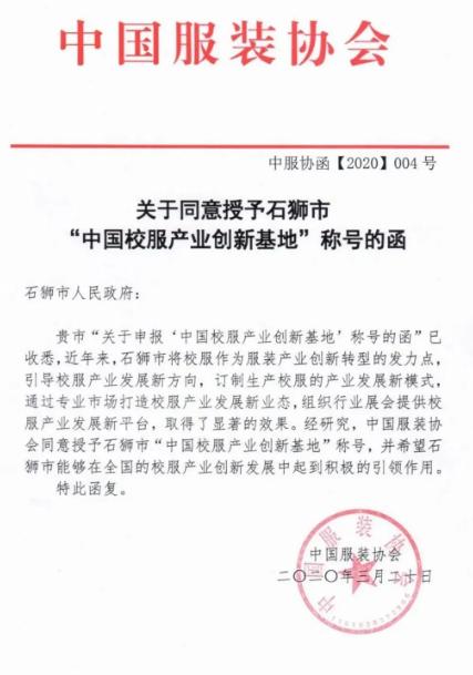 """石狮市被中国服装协会授予""""中国校服产业创新基地""""称号"""