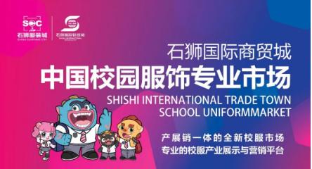 """石獅市被中國服裝協會授予""""中國校服產業創新基地""""稱號"""