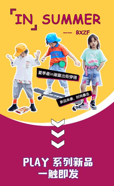 小資范童裝BXZF|Play 系列夏季新品一觸即發 !