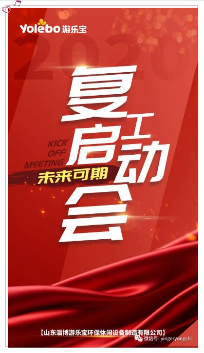 【复工启动会】山东游乐宝,2020扬帆起航,未来可期!