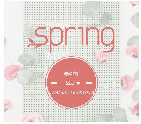 寻春活动 | 待到春暖花开,山河无恙......