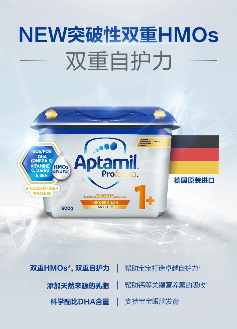 几款HMO奶粉测评之后,锁定德国爱他美白金版