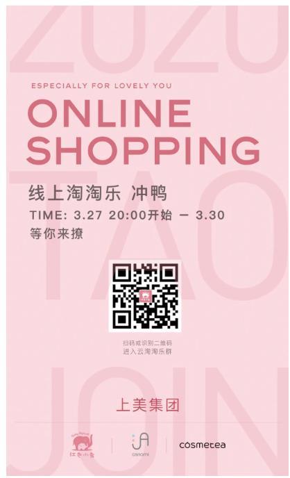 """红色小象线上淘淘乐来袭!3月27日20:00开售,足不出户,""""云""""享美丽!"""