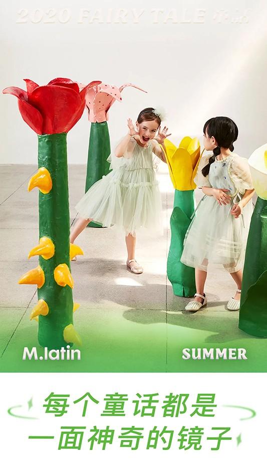 馬拉丁2020夏賞新打開童話世界的大門