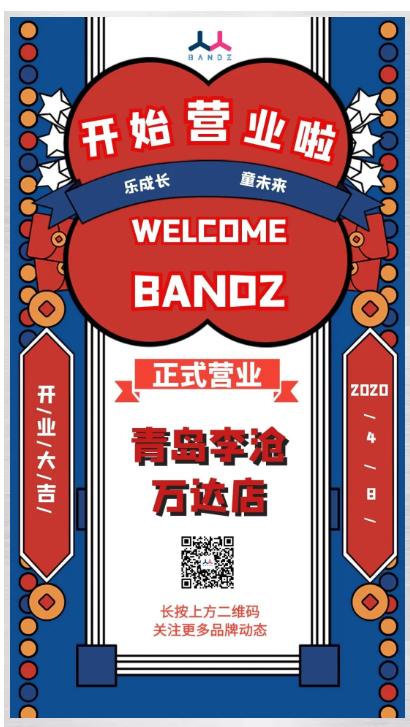 官宣!BANDZ青岛万达店盛大启幕!