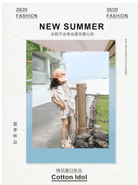 COTTON IDOL棉花童装|太阳不出来也是在那儿的丨棉花夏日新品