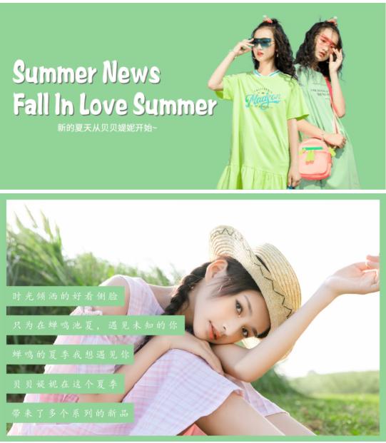 BABE TEEN | 美在当下,夏季新品系列发布