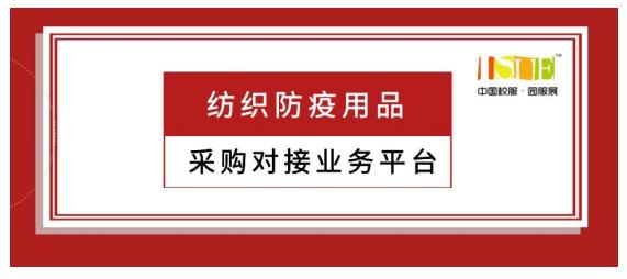 "ISUE建立""纺织防疫用品""采购对接业务平台"