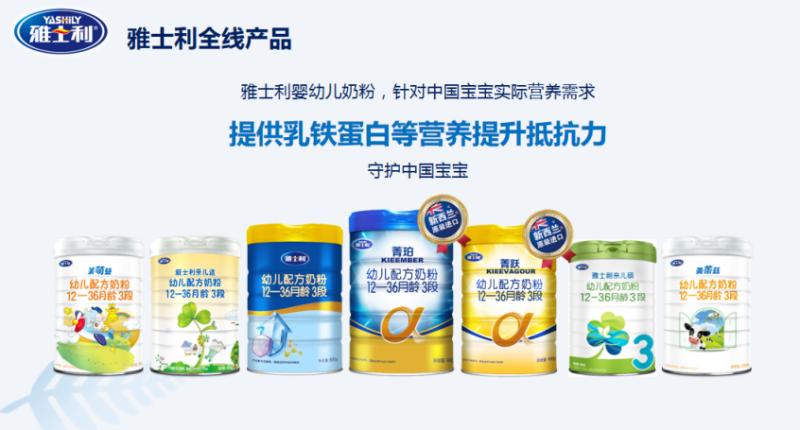雅士利奶粉深耕品质几十载 打造高端奶粉助力婴童成长