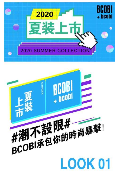 BCOBI×不可比喻 #夏裝上市|潮不設限#