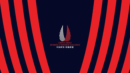 展现中国校服新风尚,中国织里校服联盟亮相于2020上海国际校服·园服展