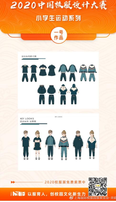 最新校服樣式,2020中國校服設計大賽小學生運動系列網上評選