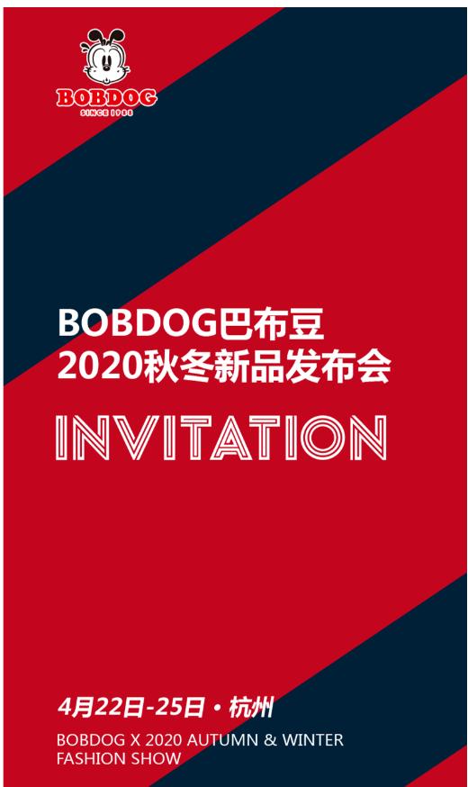 BOBDOG邀请函│2020AW秋冬新品发布会 即将启幕→