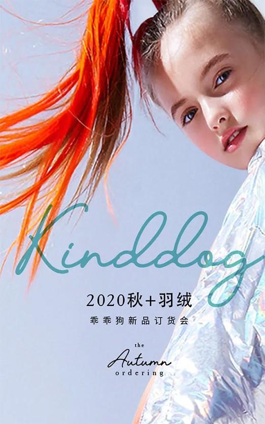 """乖乖狗2020秋+羽绒""""重塑""""新品订货会 邀请函"""