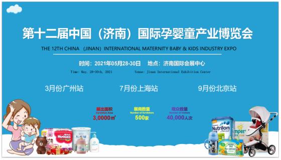 5月28日山东国际孕婴童产业博览会暨电商直播节启幕在即