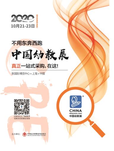 幼教行業下半年有望復蘇,CPE中國幼教展助企業贏得商機
