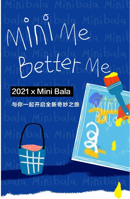 MiniBala品牌童装LOGO升级|我们再认识一次吧