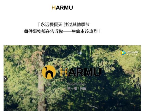 HARMU|捕捉夏日靈感,2020夏形象大片報道